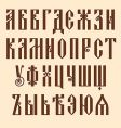 slavjanic alphabet vector image