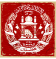 Coat of arms of Afghanistan on postage card vector image vector image
