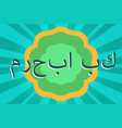 welcome text in arabic vector image