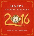 Happy Chinese New Year 2016 postcard vector image vector image
