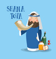 shana tova greeting card invitation for jewish vector image