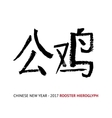 Symbol of Chinese New year 2017 vector image vector image