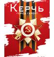 kerch hero city vector image