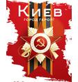 kiev hero city vector image