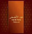 eid-ul-adha mubarak greeting card islamic design vector image