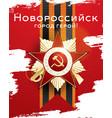 novorossiysk hero city vector image