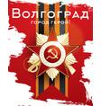 volgograd hero city vector image