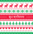 Merry Christmas in Hindi seamless pattern vector image