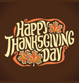 thanksgiving holiday vector image