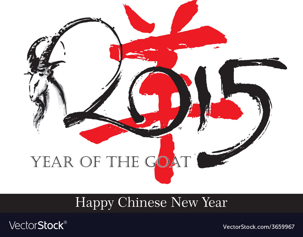 2015 year of the goat n symbol vector