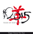 2015 Year of the Goat n Symbol vector image
