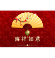 The Year of Goat Chinese New Year Folding Fan vector image